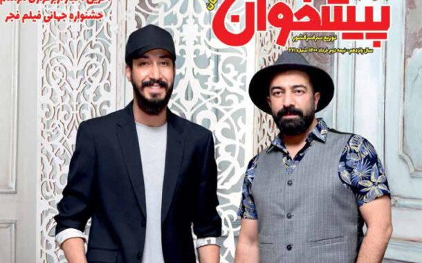 نشریهپیشخوان نیمه ی دوم خرداد ماه 1400 شماره (271)