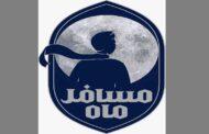 «مسافر ماه»؛ ویژهبرنامه شبکه دو به مناسبت عید فطر